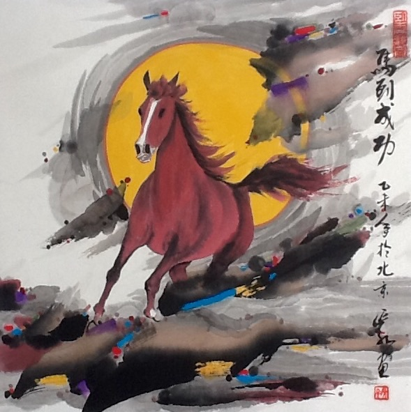骏马系列—一日千里